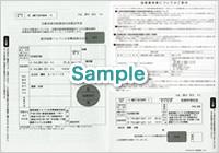 自動車損害賠償責任保険証明書(旧自賠責保険証)